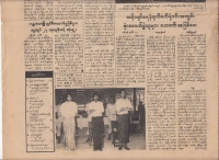A piece of of government's Newspaper which was expressed about Than Zaw and his co-defendants were sentenced to death penalty.