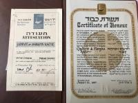 Commemorative Diploma awarded to Emilia in Jerusalem