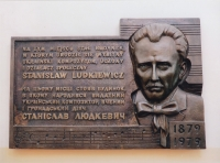 Memorial plaque to Stanislav Lyudkevych, 1994. The sculptor is Petro Dzyndra