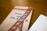 "The book ""The Tale of Three Roads"" (Povistʹ pro try dorohy) by Mykola Gorbal"