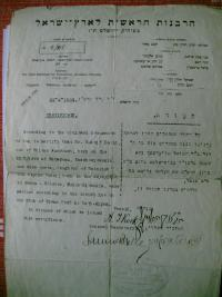 Marriage certificate of his parents 1926