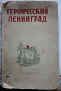 Cover of the book Heroic Leningrad which was published during the siege
