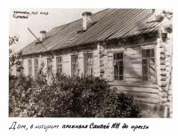The house, where Josyf Slipyy lived before the arrest