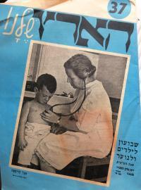 Mum Zdeňka Kohn as a pediatrician in Israel. Cover of newspaper Eretz, 8/6/1955